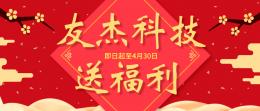 【福利活动】2020开年促销送福利,欢迎新老客户订购!