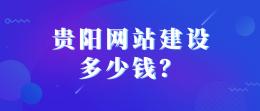 贵阳网站建设多少钱?