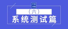 网站软件系统开发服务流程之_系统测试篇(六)