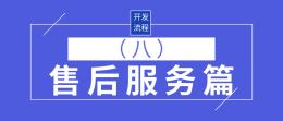 网站软件系统开发服务流程之_售后服务篇(八)