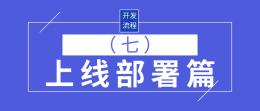 网站软件系统开发服务流程之_上线部署篇(七)