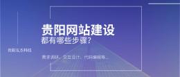 贵阳网站建设都有哪些步骤?8步轻松搞定公司网站