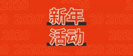 2020年新年活动通知